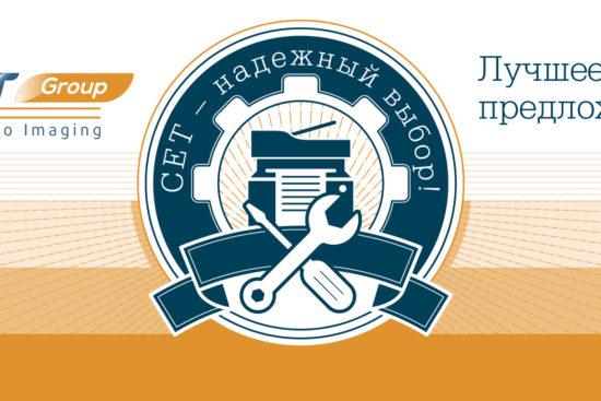 Акция для Сервисных центров от СЕТ: Лучшее предложение июня